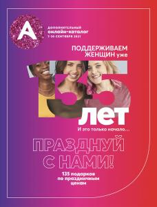 135 лет эйвон брошюра сентябрь 2021