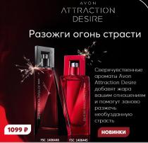 Новинка Attraction Desire 