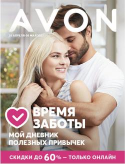 avon-vremya-zaboty-5-2021